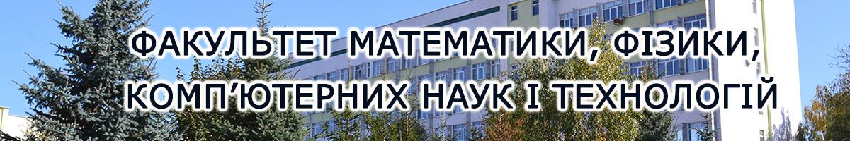 Факультет математики, фізики, комп'ютерних наук i технологій